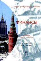 Скачать бесплатно учебник: Финансы, Поляк Г.Б.