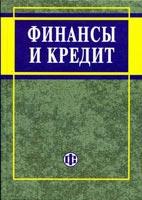 Скачать бесплатно учебное пособие: Финансы и кредит, А. М. Ковалева.
