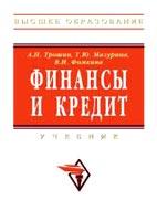 Скачать бесплатно учебник: Финансы и кредит, Трошин А.Н.