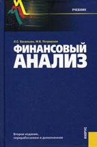 Скачать бесплатно учебник Васильевой Л. С. и Петровской М. В. «Финансовый анализ».