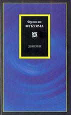 Скачать бесплатно книгу: Доверие: социальные добродетели и путь к процветанию - Фукуяма Ф.