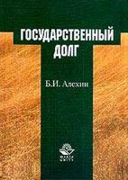Скачать бесплатно учебное пособие: Государственный долг, Алехин Б.И.