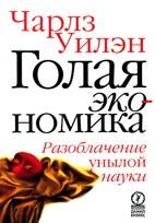 Скачать бесплатно книгу: Голая экономика, Уилэн Чарлз.