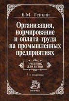 Скачать бесплатно учебник: Организация, нормирование и оплата труда на промышленных предприятиях, Генкин Б. М.