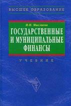 Скачать бесплатно учебник: Государственные и муниципальные финансы, Мысляева И.М.