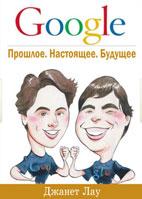Скачать бесплатно книгу: Google. Прошлое. Настоящее. Будущее, Джанет Лау.