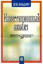 Скачать бесплатно книгу: Инвестиционный анализ, Аньшин В.М.