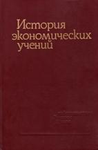 Скачать бесплатно учебник: История экономических учений, Рындина М.Н.