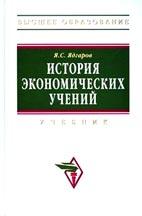 Скачать бесплатно учебник: История экономических учений, Ядгаров Я.С.