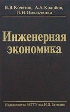Скачать бесплатно учебник: Инженерная экономика, Кочетов В.В.