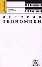 Скачать бесплатно учебник: История экономики, Конотопов М.В.