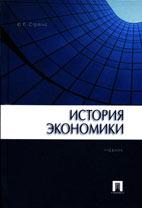Скачать бесплатно учебник: История экономики, Страгис Ю.П.