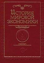 Скачать бесплатно учебник, История мировой экономики, Г. Б. Поляк, А. Н. Маркова