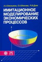 Скачать бесплатно учебное пособие: Имитационное моделирование экономических процессов, Емельянов А.А.