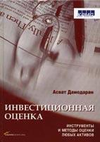 Скачать бесплатно книгу: Инвестиционная оценка - Дамодаран Асват.