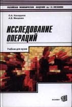 Скачать бесплатно учебник: Исследование операций, Косоруков О.А.