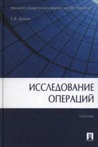 Скачать бесплатно учебник: Исследование операций, Шикин Е.В.