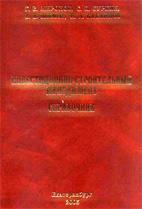 Скачать бесплатно книгу: Инвестиционно-строительный менеджмент, Миронов Г.В.
