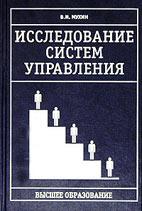 Скачать бесплатно учебник: Исследование систем управления, Мухин В.И.