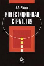 Скачать бесплатно учебное пособие: Инвестиционная стратегия, Чернов В.А.