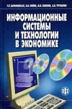 Скачать бесплатно учебник: Информационные системы и технологии в экономике, Барановская Т.П., Лойко В.И.