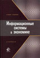 Скачать бесплатно учебник: Информационные системы в экономике, Титоренко Г.А.