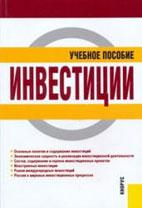 Скачать бесплатно учебное пособие: Инвестиции, Чиненов М.В.