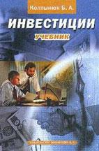 Скачать бесплатно учебник: Инвестиции, Колтынюк Б.А.