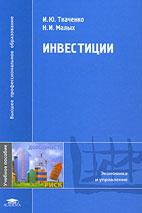 Скачать бесплатно учебное пособие: Инвестиции, Ткаченко И.Ю.