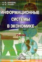 Скачать бесплатно учебник «Информационные системы в экономике» Балдин К. В. Уткин В. Б.