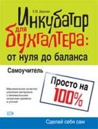 Скачать бесплатно книгу: Инкубатор для бухгалтера: от нуля до баланса, Диркова Е. Ю.