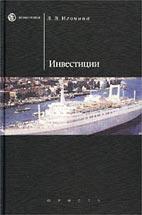 Скачать бесплатно учебник: Инвестиции, Игонина Л.Л.