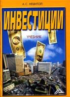 Скачать бесплатно учебник: Инвестиции, Нешитой А. С.