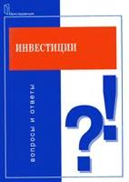 Скачать бесплатно книгу: Инвестиции: вопросы и ответы,- Зимин А.И.