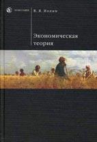 Скачать бесплатно учебник: Экономическая теория, В.Я. Иохин.