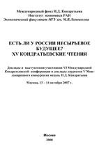 Скачать бесплатно доклад VI Международной Кондратьевской конференции: Есть ли у России несырьевое будущее?