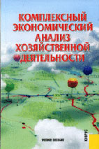 Скачать бесплатно учебник: Комплексный экономический анализ хозяйственной деятельности, Алексеева А.И.