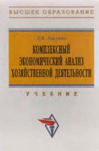 Скачать бесплатно учебник: Комплексный экономический анализ хозяйственной деятельности, Лысенко Д. В.