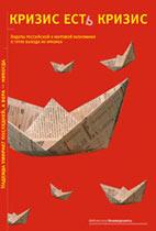 Скачать бесплатно книгу: Кризис есть кризис - Дорофеев В.Ю.
