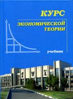 Скачать бесплатно учебник: Курс экономической теории, Чепурин М.Н.