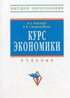 Скачать бесплатно учебник: Курс экономики, Райзберг Б.А.