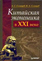 Скачать бесплатно книгу: Китайская экономика в XXI веке, Селищев А.С.