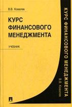 Скачать бесплатно учебник: Курс финансового менеджмента - Ковалев В.В.