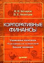 Скачать бесплатно книгу: Корпоративные финансы, Бочаров В.В., Леонтьев В.Е.