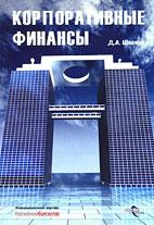 Скачать бесплатно книгу: Корпоративные финансы, Шевчук Д.И.