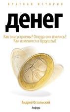 Скачать бесплатно книгу: Краткая история денег, Андрей Остальский.