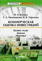 Скачать бесплатно учебник: Коммерческая оценка инвестиций, Бузова И.А.