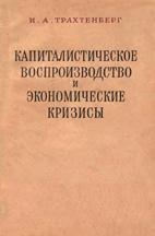 Скачать бесплатно книгу: Капиталистическое воспроизводство и экономические кризисы, Трахтенберг И.А.
