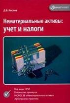 Скачать бесплатно книгу: Нематериальные активы: учет и надежность, Д.В. Кислов.