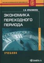 Скачать бесплатно учебник: Экономика переходного периода, Красникова Е.В.